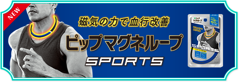 -sports- 磁気の力で血行改善